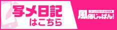 ぴゅあらぶ~PureLove~写メ日記一覧風俗じゃぱん