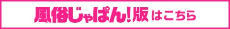 ぴゅあらぶ~PureLove~店舗詳細風俗じゃぱん